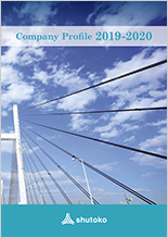 Corporate Profile 2019-2020 Image